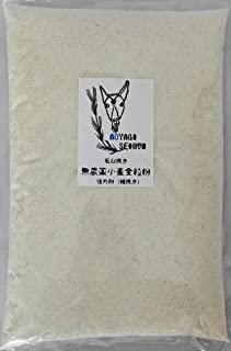 全粒粉(強力粉) 2kg 国産 無農薬・無化学肥料栽培小麦100%