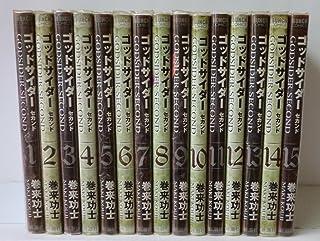 ゴッドサイダー・セカンド 全16巻完結 [マーケットプレイスコミックセット]