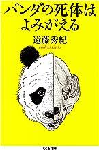 表紙: パンダの死体はよみがえる (ちくま文庫) | 遠藤秀紀