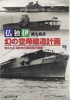 仏独伊 幻の空母建造計画(光人社NF文庫)