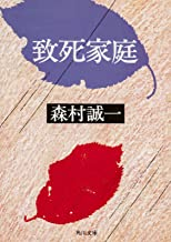 表紙: 致死家庭 (角川文庫)   森村 誠一
