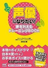 表紙: 声優になりたい! 夢を叶えるトレーニングBOOK | 武田 正憲