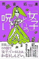「女子」という呪い (集英社単行本) Kindle版