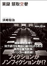 表紙: 実録 頭取交替 (講談社+α文庫) | 浜崎裕治
