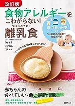 表紙: 改訂版 食物アレルギーをこわがらない! はじめての離乳食 | 伊藤 浩明
