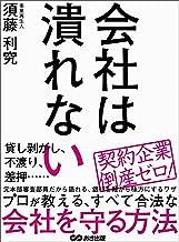 表紙: 会社は潰れない―――プロが教える、すべて合法な会社を守る方法 | 須藤利究
