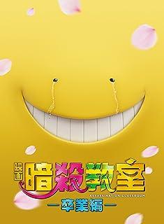 映画 暗殺教室~卒業編~ Blu-ray スペシャル・エディション(4枚組)