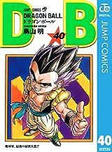 表紙: DRAGON BALL モノクロ版 40 (ジャンプコミックスDIGITAL) | 鳥山明