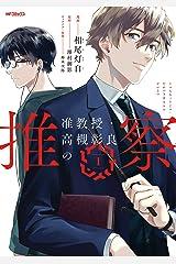 准教授・高槻彰良の推察 1 (MFコミックス ジーンシリーズ) Kindle版