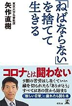 表紙: 「ねばならない」を捨てて生きる (幻冬舎単行本) | 矢作直樹