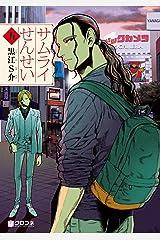 サムライせんせい五 (クロフネコミックス) Kindle版