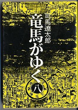 Ryoma ga yuku [Japanese Edition] (Volume # 8)
