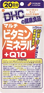 DHC マルチビタミン/ミネラル+Q10 20日分 100粒 2個セット