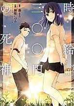 表紙: 時給三〇〇円の死神(コミック) : 1 (アクションコミックス)   桐原いづみ