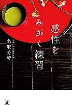 表紙: 感性をみがく練習 (幻冬舎単行本) | 名取芳彦