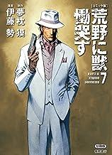 【コミック版】荒野に獣 慟哭す 分冊版7 (徳間文庫)