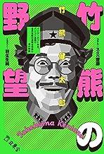 表紙: 竹熊の野望 インターネット前夜、パソコン通信で世界征服の実現を目論む男の物語 (立東舎) | 羽生生 純