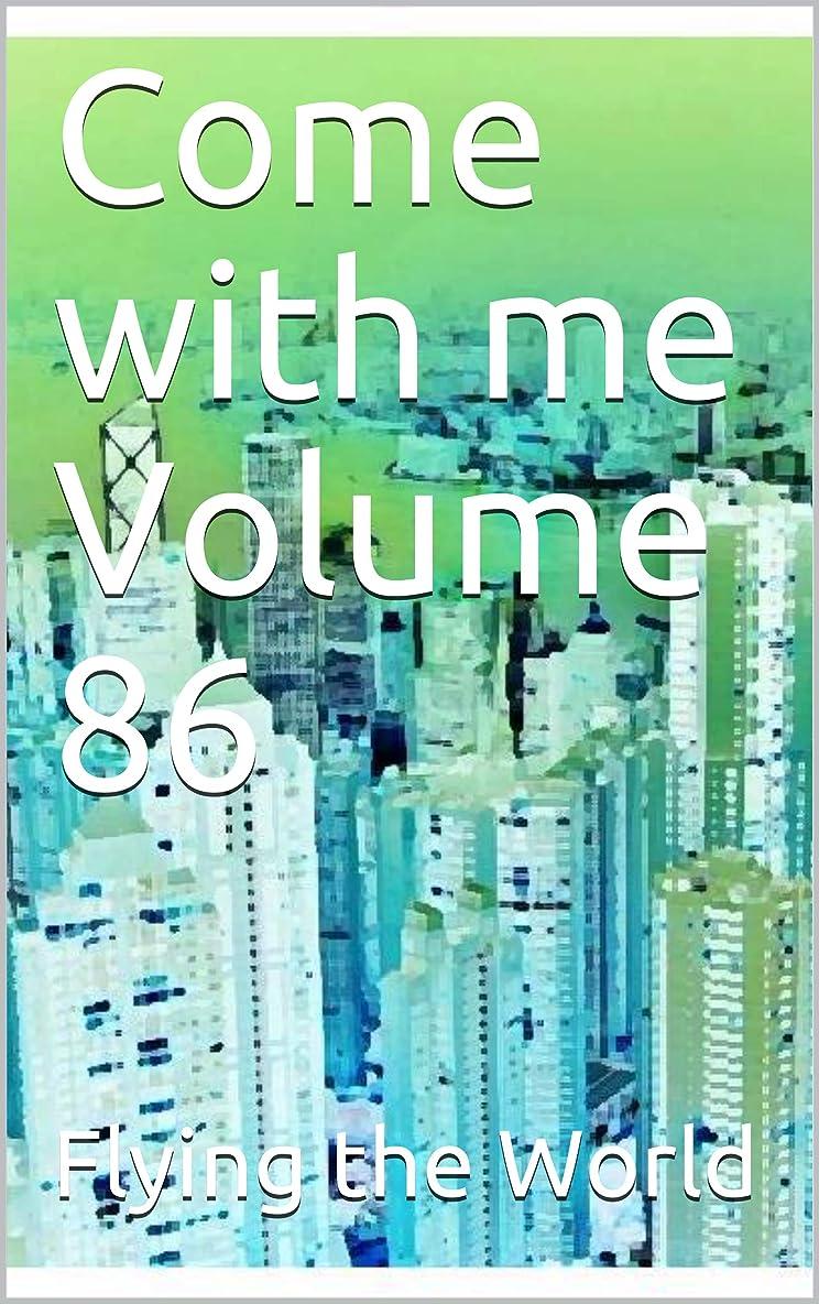 続けるまろやかな革命的Come with me Volume 86 (English Edition)