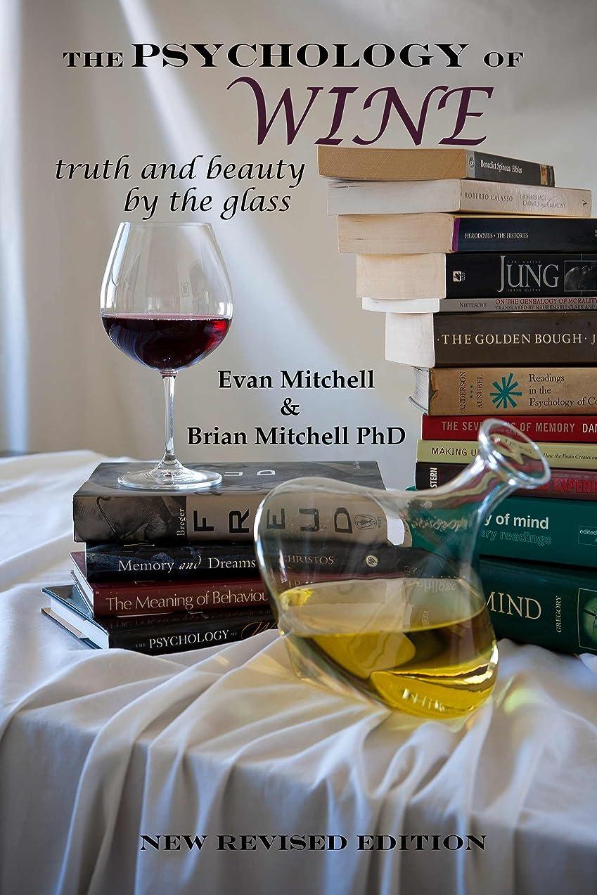 ハードコーチ情熱The Psychology of Wine (English Edition)