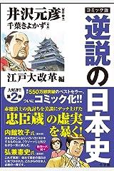 コミック版 逆説の日本史 江戸大改革編 Kindle版