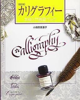 カリグラフィー本格入門独習ブック (改訂版)
