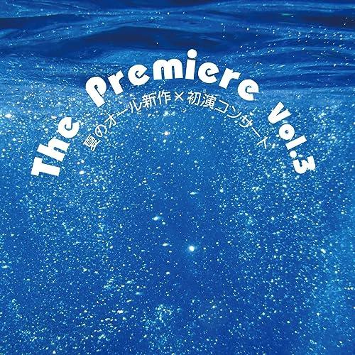 The Premiere Vol.3 夏のオール新作×初演コンサート