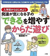 表紙: 発達が気になる子の「できる」を増やすからだ遊び 入学前からはじめよう | 笹田哲