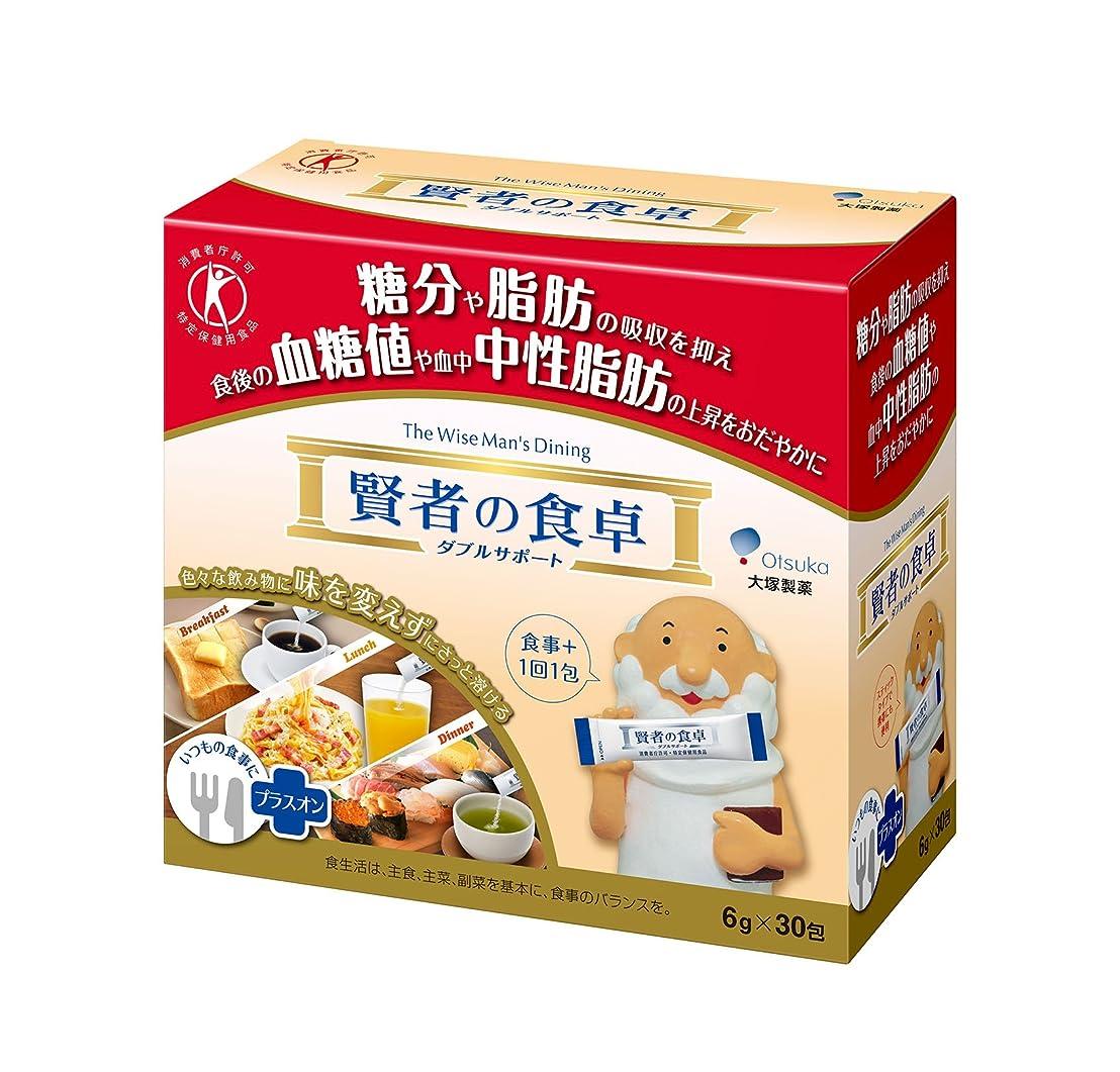 支配するやさしく正直大塚製薬 賢者の食卓 ダブルサポート 6g×30包 【特定保健用食品】