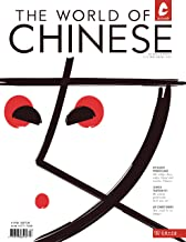 The World of Chinese: The Women Issue