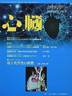 心臓 2020年 8 月号 [雑誌]
