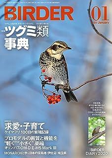 BIRDER (バーダー) 2020年 01月号 [雑誌]