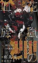 表紙: 花嵐の血族【イラスト付】 烈火の血族 (SHY NOVELS)   奈良千春