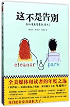 Eleanor & Park (Chinese Edition)