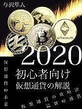 表紙: 2020年最新仮想通貨の攻略法 | 与沢隼人