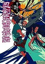 表紙: 忍剣花百姫伝 時を駆ける魔鏡 (ポプラ文庫ピュアフル) | 越水利江子