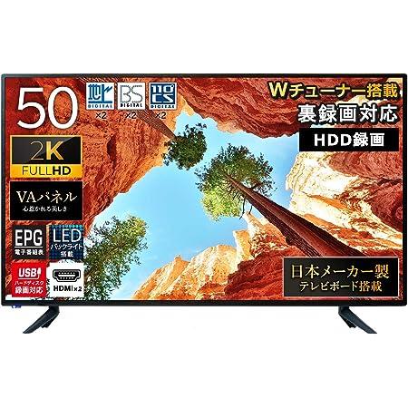 東京Deco 50V型 地上・BS・110度CS デジタルフルハイビジョン 液晶テレビ Wチューナー LED直下型バックライト [日本設計メインボード搭載] 外付けHDD裏番組録画対応 HDMI HDD録画機 50型 50インチ【国内メーカー12カ月保証】 i001