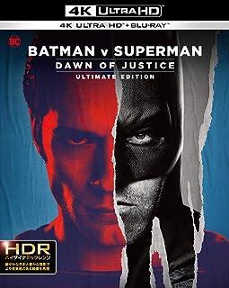 バットマン vs スーパーマン ジャスティスの誕生 アルティメット・エディション アップグレード版 (4K ULTRA HD&ブルーレイセット)(2枚組)[4K ULTRA H...