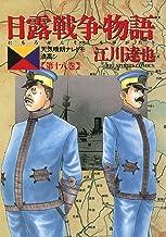 表紙: 日露戦争物語(18) (ビッグコミックス) | 江川達也