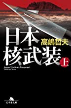 表紙: 日本核武装 上 (幻冬舎文庫) | 高嶋哲夫