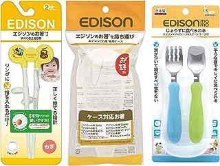 エジソンママ お食事セット ベビー用箸1(右手用)、フォーク&スプーン(キウイ&スカイ)、ケース付き