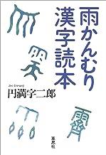 表紙: 雨かんむり漢字読本 | 円満字 二郎