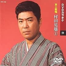 村田英雄 1 (カラオケDVD/本人歌唱)