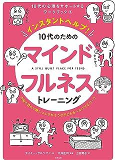 インスタントヘルプ!  10代のためのマインドフルネストレーニング: 不安と恐れで押しつぶされそうな子どもをヘルプするワーク (10代の心理をサポートするワークブック)