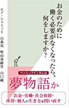 表紙: お金のために働く必要がなくなったら、何をしますか? (光文社新書) | エノ・シュミット