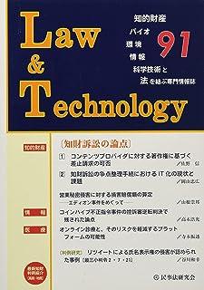 Law&Technology No.91 オンライン診療と、そのリスクを軽減するプラットフォームの可能性