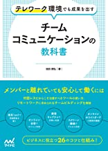 表紙: テレワーク環境でも成果を出す チームコミュニケーションの教科書 (Compass Booksシリーズ) | 池田 朋弘