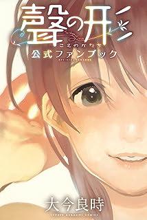 聲の形 公式ファンブック (週刊少年マガジンコミックス)