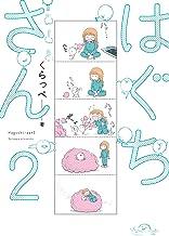 表紙: はぐちさん(2) (FEEL COMICS)   くらっぺ