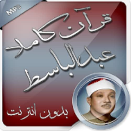 القرآن الكريم كاملا بصوت عبد الباسط عبد الصمد بدون انترنت