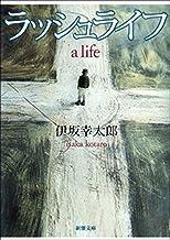 表紙: ラッシュライフ (新潮文庫) | 伊坂幸太郎